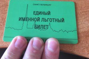 Единый льготный проездной билет действует в маршрутке спб