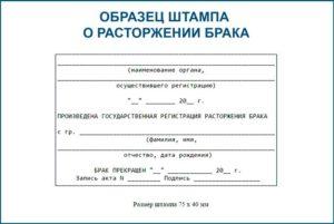 Сколько стоит госпошлина на штамп в паспорте о разводе