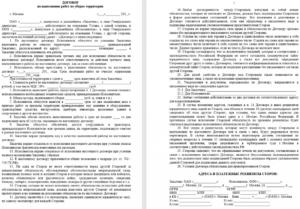 Договор на оказание услуг по уборке территории с физическим лицом