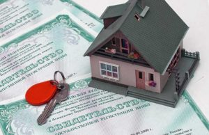Как Прекратить Право Собственности На Сгоревший Дом