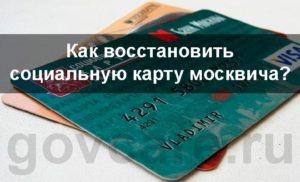 Что Делать Если Потерян Проездной Пенсионный Как Восстановить Иркутск