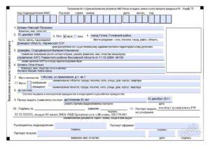 Нужно Ли Менять Права После 45 Лет При Замене Паспорта