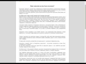 Пример Написания Апелляции В Посольство Германии