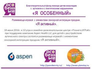 Благотворительные фонды россии помощи детям инвалидам
