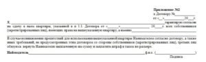 Согласие На Заключение Договора Субаренды Образец