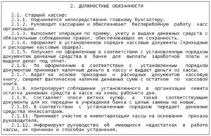 Должностная инструкция кассира культурного бюджетного учреждения