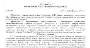Договор управления ооо с управляющей компанией