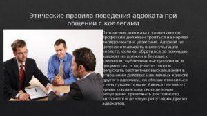 Этика Делового Общения Юристов