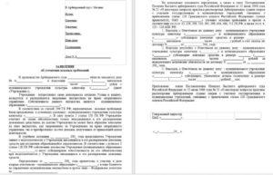 Требования К Составлению И Оформлению Искового Заявления В Арбитражный Суд