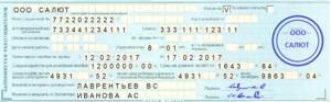Заполнение больничного листа из мрот с учетом коэффициента