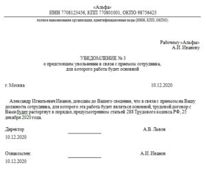 Скачать образец приказа увольнении по 288 стткр внутреннего совместителя