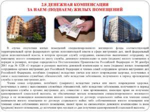 Выплаты за поднаем жилья сотрудникам полиции 2020