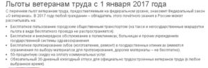 Ветеран труда льготы и санатории архангельская область