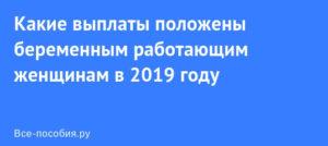 Какие Льготы Полагаются Беременным Женщинам В Москве В 2020 Году