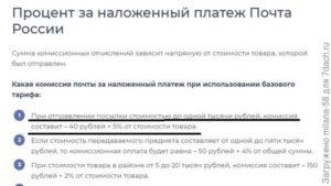 Почему фгуп почта россии берет процент за коммунальные платежи