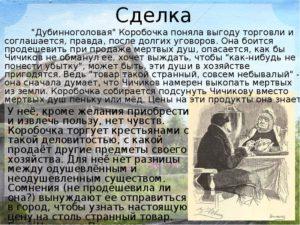Купля Продажа Мертвых Душ С Коробочкорй