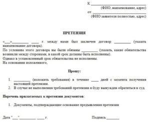 Бланк исковое заявление в суд о невыполнении обязательств по договору