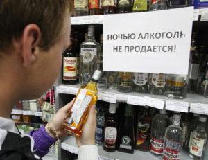 Часы продажи алкоголя в курске