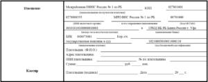 Реквизиты Для Оплаты Ленинского Районного Суда