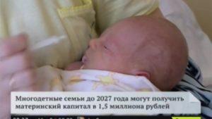 Правда ли за третьего ребенка дают 1500000 рублей