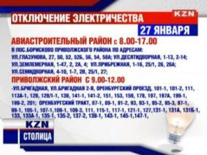 Красноярск куда звонить при отключении света