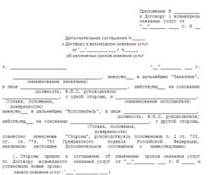 Дополнительное соглашение к государственному контракту по фз 44 образецы