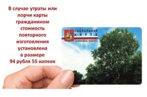 Замена социальной карты московской области для пенсионеров