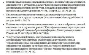 Должность уборщица в квалификационном справочнике