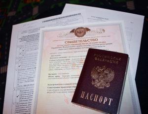Нужно ли сдавать паспорт при оформлении выписки из квартиры