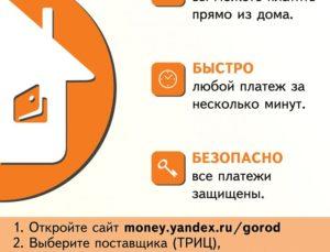 Оплата жкх яндекс деньги комиссия
