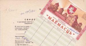 Чеки Жилье В Беларуси Срок Действия И Стоимость 2020