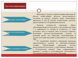 Какие Льготы У Инвалидов 2 Группы В Казахстане