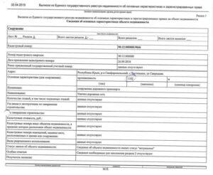 Что значит статус записи об объекте недвижимости актуальные