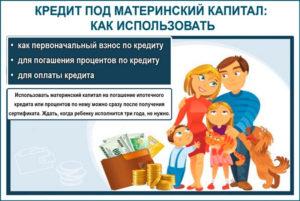 Можно вернуть материнский капитал если не смогли платить ипотеку