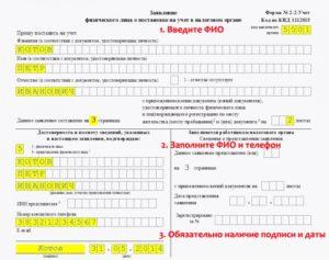 Как перейти в другую налоговую при смене адреса регистрации физ лица