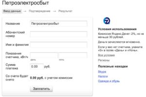 Можно ли оплатить петроэлектросбыт через открытие банк онлайн