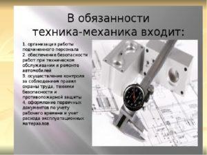 Должностные инструкции инженера механика