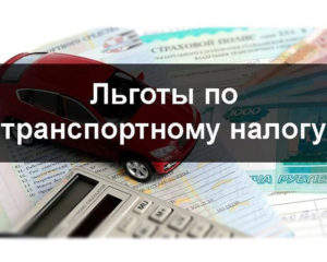 Есть ли льготы на транспортный налог пенсионерам в липецкой области