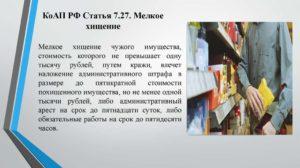 Статья 727 Ук Рф
