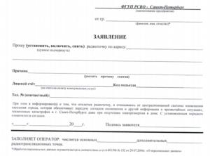 Как Отключить Радиоточку В Квартире В Москве Через Мфц 2020