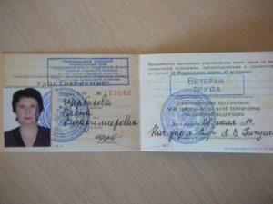 Удостоверение Ветерана Труда Фото Требования