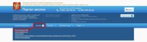 В реестр контрактов где взять номер закупки при размещении контракта
