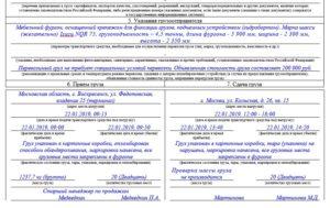 Транспортная накладная приложение 4 образец заполнения с печатями