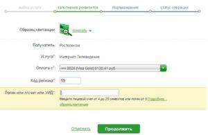 Ффомс как заплатить через сбербанк онлайн
