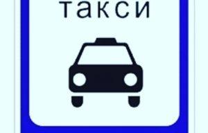 Дорожный знак стоянка такси зона