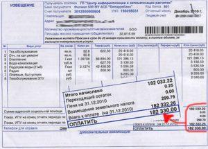 Посмотреть онлайнн сколько должны за квартплату