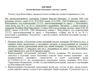 Агентский договор на продажу земельного участка образец