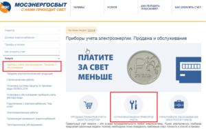 Замена И Поверка Электросчетчиков Мосэнергосбыт