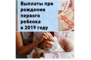 Пособие на рождение ребенка в первый год брака пенза
