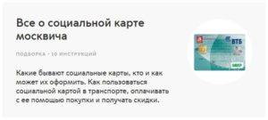 Что Делать Если Утеряна Социальную Карту Москвича Ветерана Труда